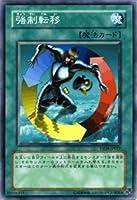【遊戯王カード-スターターデッキ収録-】 強制転移YSD4-JP027-N