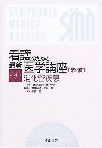 消化管疾患 (看護のための最新医学講座)
