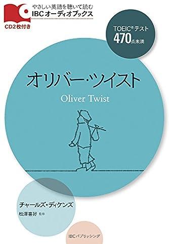CD付 オリバー・ツイスト Oliver Twist (IBCオーディオブックス)