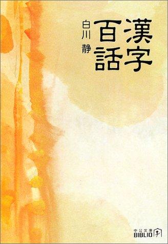 漢字百話 (中公文庫BIBLIO)の詳細を見る
