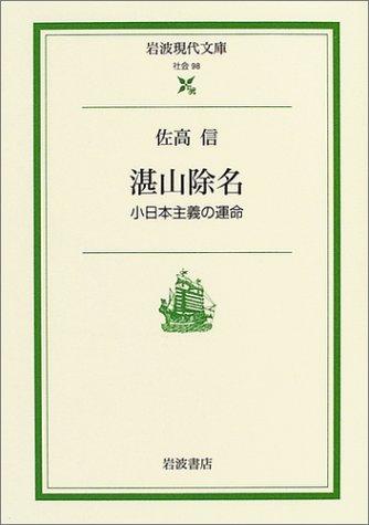 湛山除名―小日本主義の運命 (岩波現代文庫)の詳細を見る