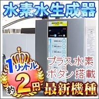 水素水生成器 ピュアナノHX-7000 電解水素水 還元水素...
