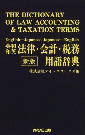 英和・和英 法律・会計・税務用語辞典