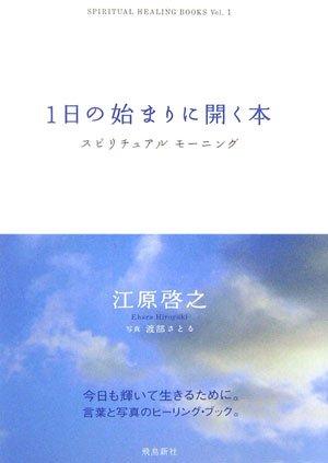 1日の始まりに開く本―スピリチュアルモーニング (SPIRITUAL HEALING BOOKS (Vol.1))の詳細を見る