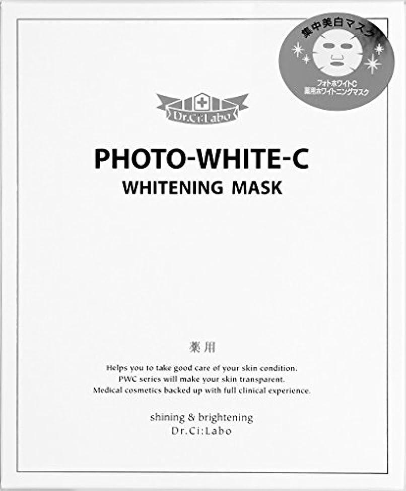 表面起訴する塩ドクターシーラボ フォトホワイトC 薬用ホワイトニングマスク (1箱:5枚入り) フェイスパック [医薬部外品]
