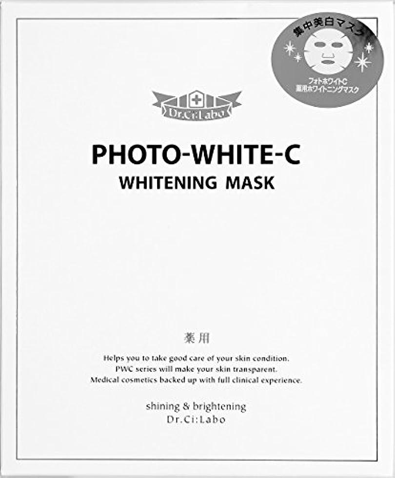 台無しにジャケットカストディアンドクターシーラボ フォトホワイトC 薬用ホワイトニングマスク (1箱:5枚入り) フェイスパック [医薬部外品]
