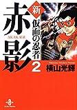 新・仮面の忍者赤影 (2) (秋田文庫)