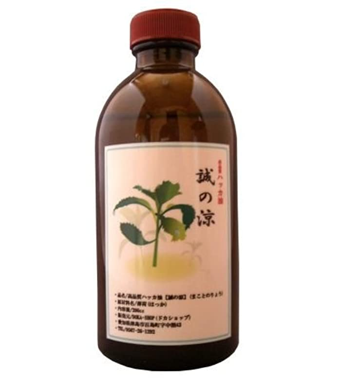 褐色有益見落とすDOKA-SHOP 誠の涼(まことのりょう) ハッカ精油100% 200cc