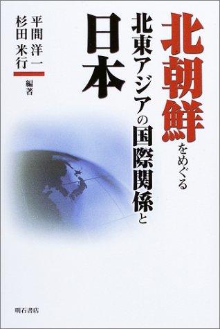 北朝鮮をめぐる北東アジアの国際関係と日本の詳細を見る