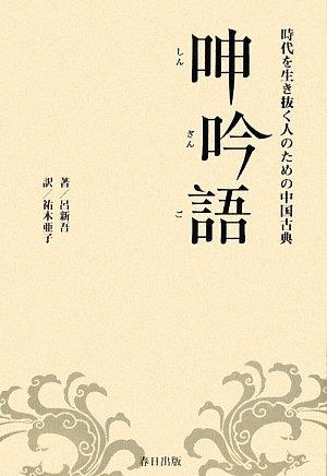 呻吟語―時代を生き抜く人のための中国古典の詳細を見る