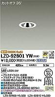 DAIKO LEDダウンライト (LED内蔵) 電源別売 カットオフ35° 電球色 3000K 埋込穴Φ50 LZD92801YW