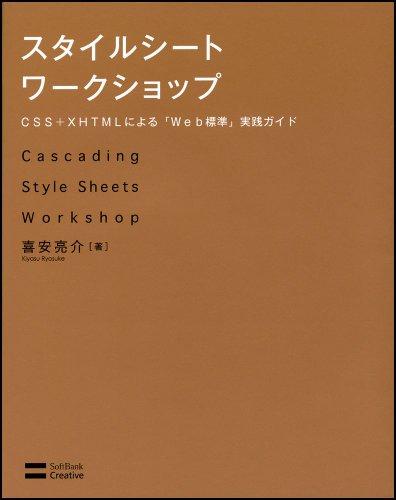 スタイルシート ワークショップ CSS+XHTMLによる「Web標準」実践ガイドの詳細を見る