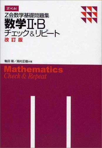 Z会数学基礎問題集 数学II・B(改訂版)の詳細を見る