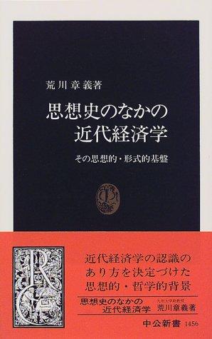思想史のなかの近代経済学―その思想的・形式的基盤 (中公新書)の詳細を見る