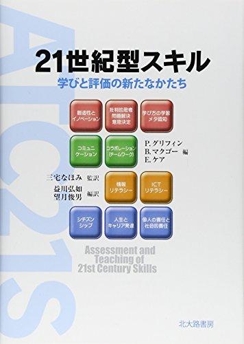 21世紀型スキル: 学びと評価の新たなかたち