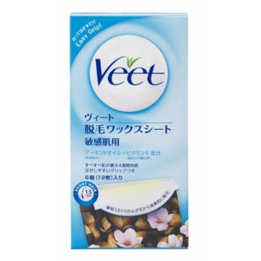 豆腐好む不一致ヴィート 脱毛ワックスシート 敏感肌用 × 10個セット