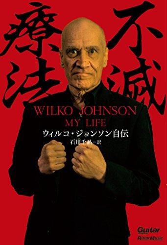 不滅療法〜ウィルコ・ジョンソン自伝 (ギター・マガジン)