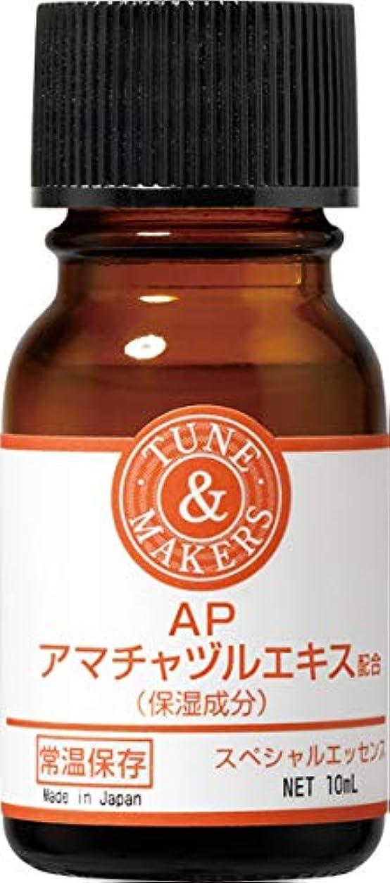 味方生きている燃やすチューンメーカーズ AP アマチャヅルエキス配合エッセンス 10ml 原液美容液