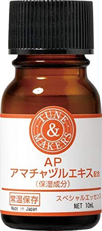 舗装維持する収容するチューンメーカーズ AP アマチャヅルエキス配合エッセンス 10ml 原液美容液