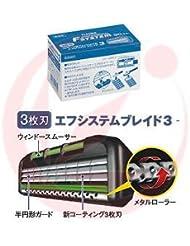 フェザー プロフェッショナルエフシステムブレイド3