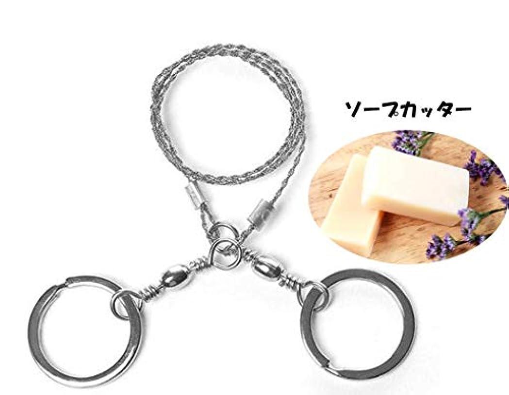 極小札入れ増幅するワイヤーカッター ハンドルソープ カッター 糸鋸 手作り石けん Soap Making 小型 便利 持ち手リング付 軽量