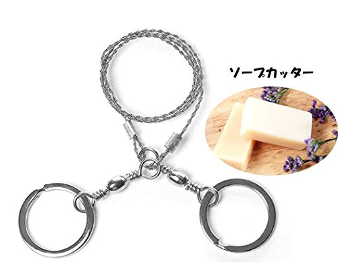 規模男やもめアダルトワイヤーカッター ハンドルソープ カッター 糸鋸 手作り石けん Soap Making 小型 便利 持ち手リング付 軽量
