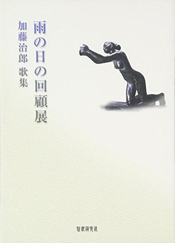 雨の日の回顧展―加藤治郎歌集