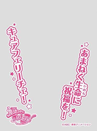 キャラクターオーバースリーブ 『魔法つかいプリキュア!』  あまねく生命に祝福を! (ENO-019)の詳細を見る