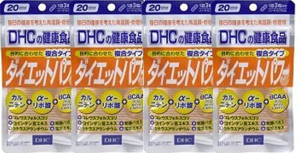 サンダース成長する環境保護主義者DHC ダイエットパワー 20日分 60粒 ×4個セット