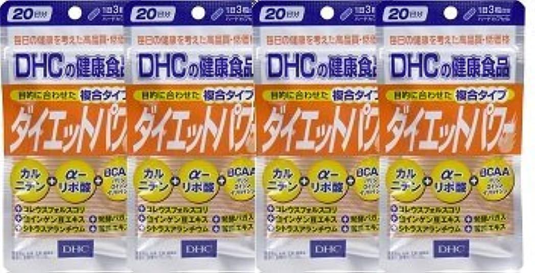 何よりも黄ばむ楽観DHC ダイエットパワー 20日分 60粒 ×4個セット