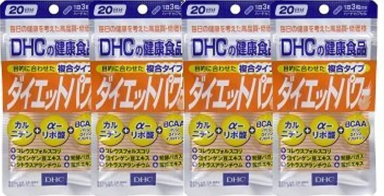 残高苦い思いやりDHC ダイエットパワー 20日分 60粒 ×4個セット