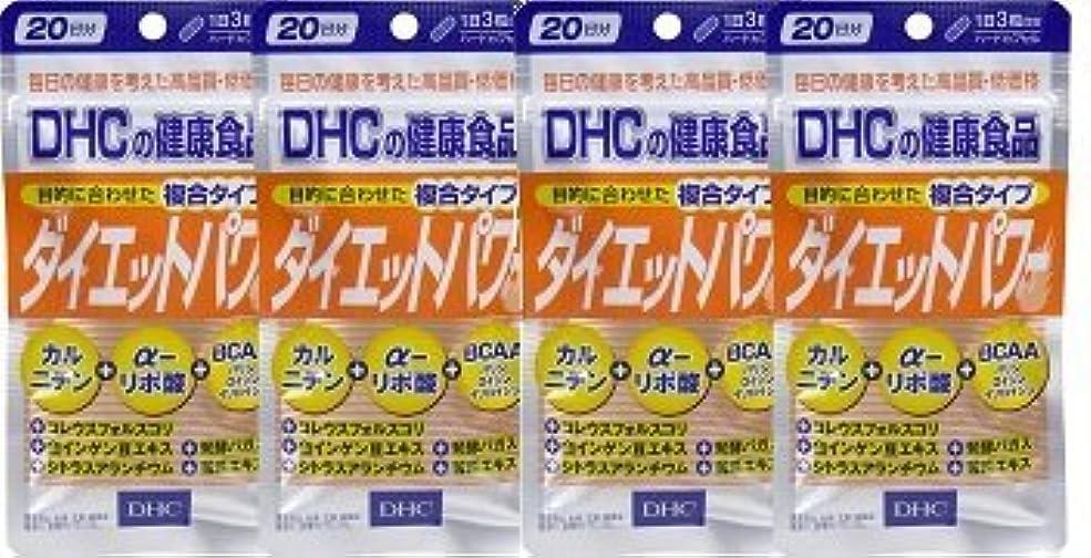 産地啓発する研磨剤DHC ダイエットパワー 20日分 60粒 ×4個セット