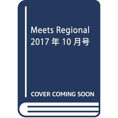Meets Regional 2017年10月号[雑誌]