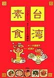 台湾素食—たいわんすーしー。目からウロコの健康食 [単行本] / 小道 迷子, 渡辺 豊沢 (著); 双葉社 (刊)