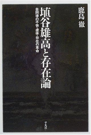 埴谷雄高と存在論—自同律の不快・虚体・存在の革命 (平凡社選書)
