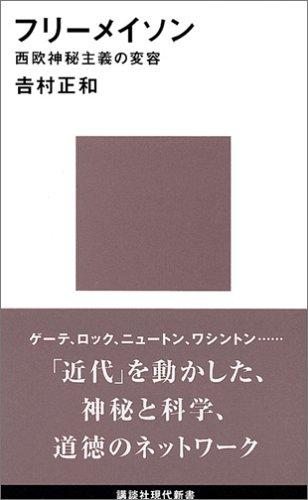 フリーメイソン (講談社現代新書)