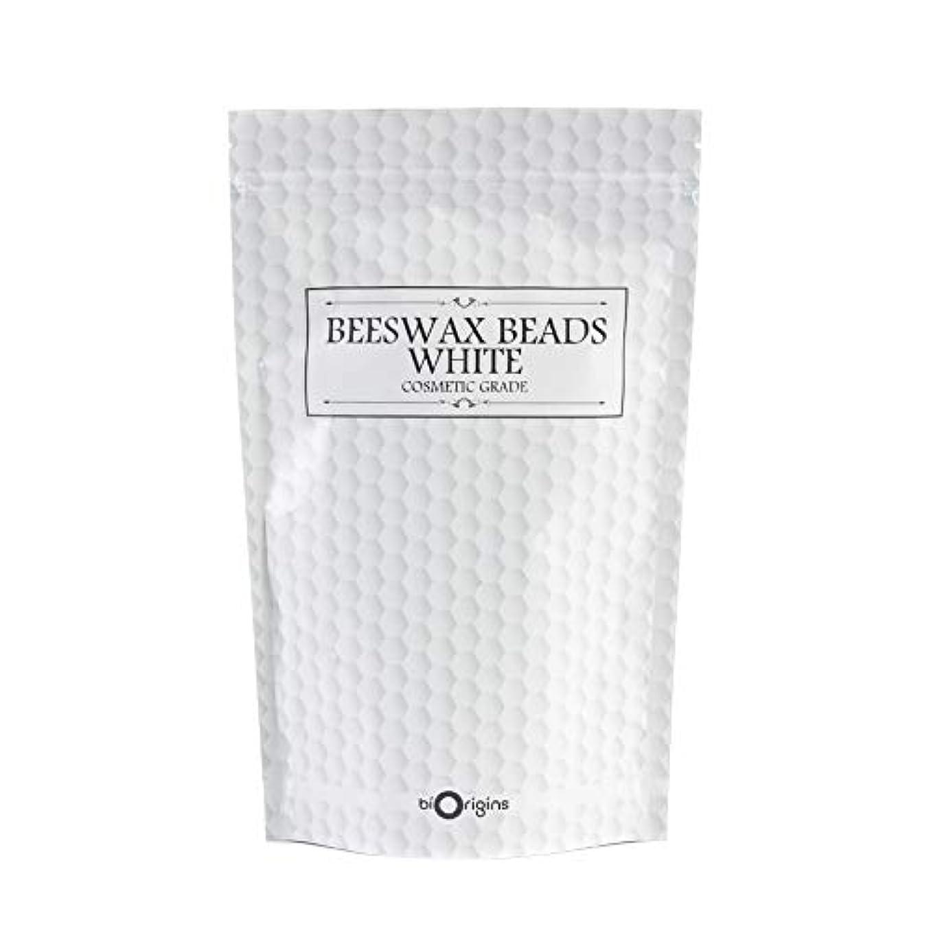 湿原ファンネルウェブスパイダー記録Beeswax Beads White - Cosmetic Grade - 500g