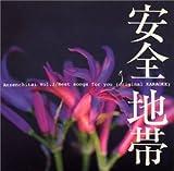 安全地帯III Best songs for you (オリジナルカラオケ)/カラオケ
