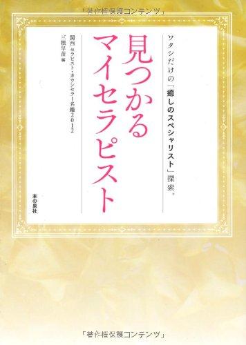 見つかるマイセラピスト〜関西セラピスト・カウンセラー名鑑2012〜