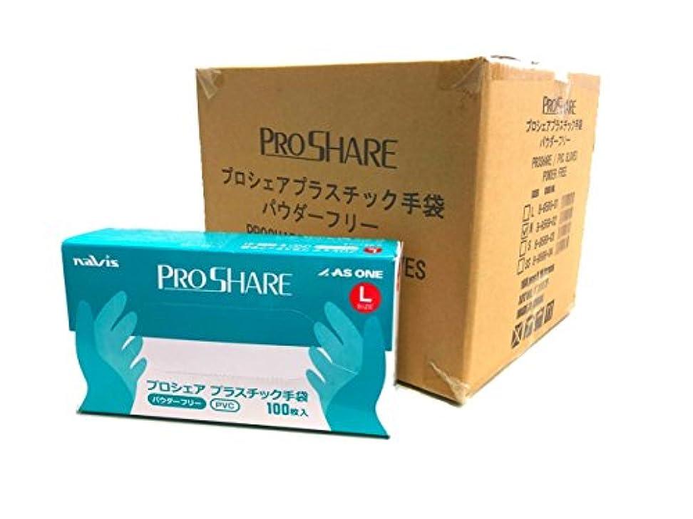 気体の家事逮捕【ケース販売】 ナビス プロシェア 使い捨て プラスチック手袋 パウダー無 L 1ケース(100枚×10箱)