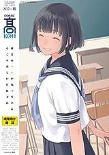 女子高生にこだわったエロ漫画誌「COMIC高」18年11月号