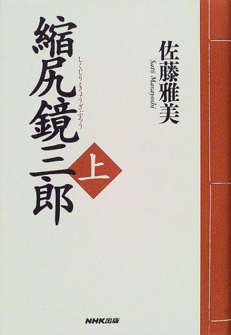 縮尻鏡三郎〈上〉の詳細を見る