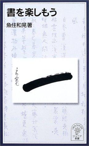 書を楽しもう (岩波ジュニア新書)の詳細を見る