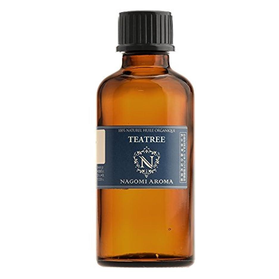 リットル指導するお酒NAGOMI AROMA オーガニック ティートゥリー 50ml 【AEAJ認定精油】【アロマオイル】