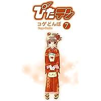ぴたテン(7) (電撃コミックス)