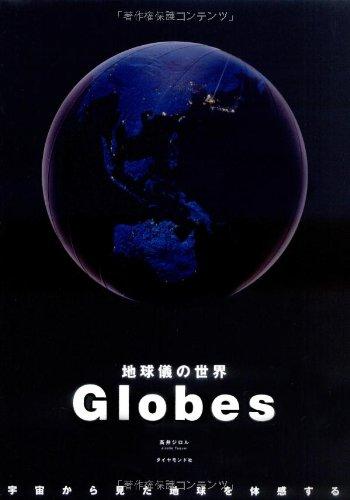 Globes―地球儀の世界―宇宙から見た地球を体感するの詳細を見る