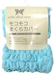 コッフルタオル モコモコ枕カバー クールミント CPC4363-014