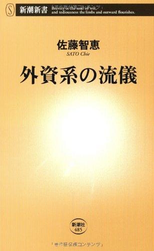 外資系の流儀 (新潮新書)