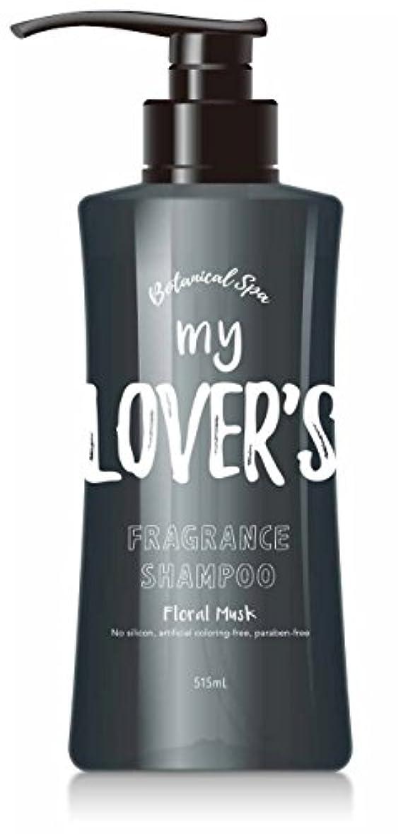 光司書読み書きのできないMY LOVER'S BTシャンプー フローラルムスクの香り 515ml