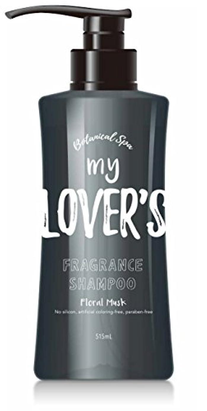 ノミネート領収書降伏MY LOVER'S BTシャンプー フローラルムスクの香り 515ml